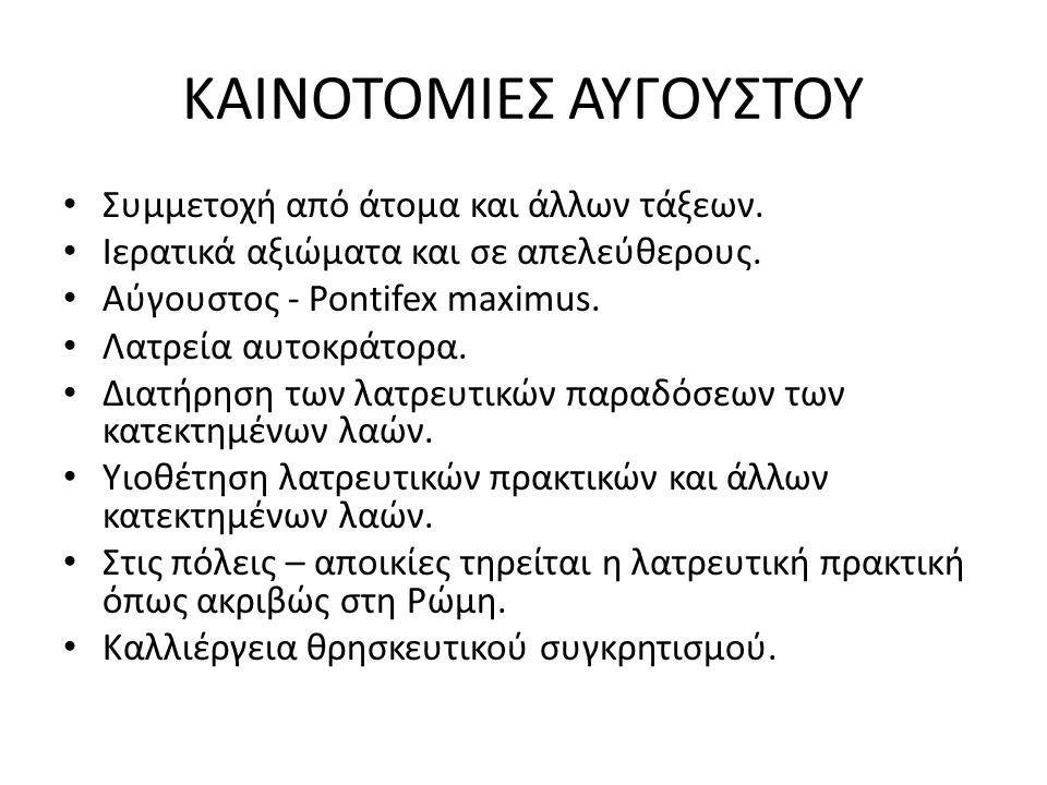 ΚΑΙΝΟΤΟΜΙΕΣ ΑΥΓΟΥΣΤΟΥ