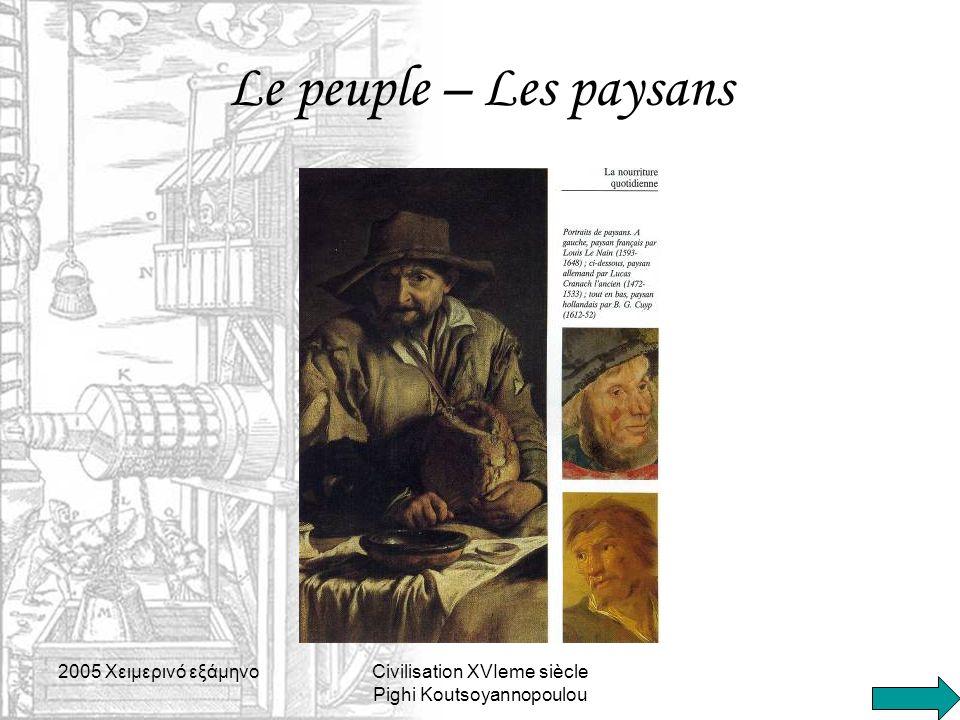 Le peuple – Les paysans 2005 Xειμερινό εξάμηνο