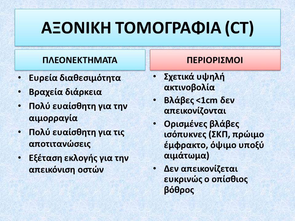 ΑΞΟΝΙΚΗ ΤΟΜΟΓΡΑΦΙΑ (CT)