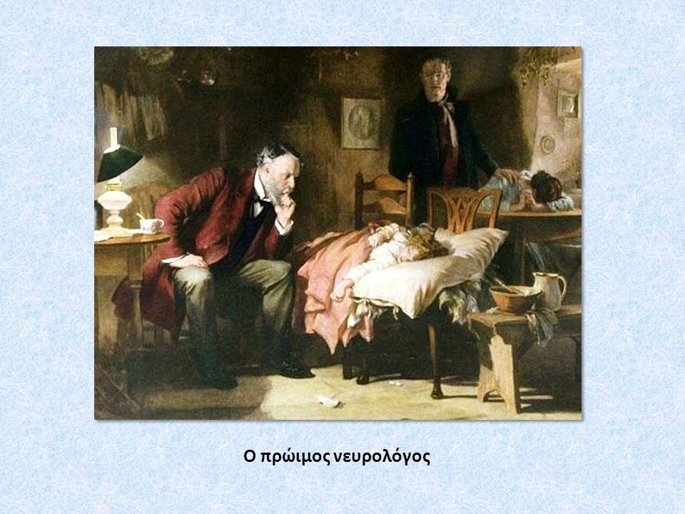 Ο πρώιμος νευρολόγος