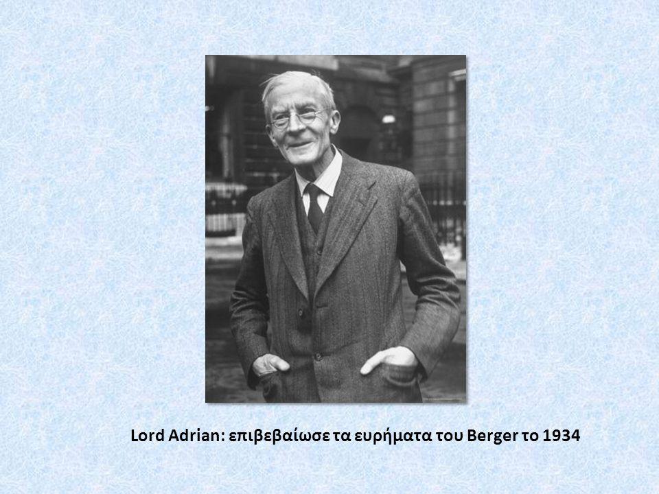 Lord Adrian: επιβεβαίωσε τα ευρήματα του Berger το 1934