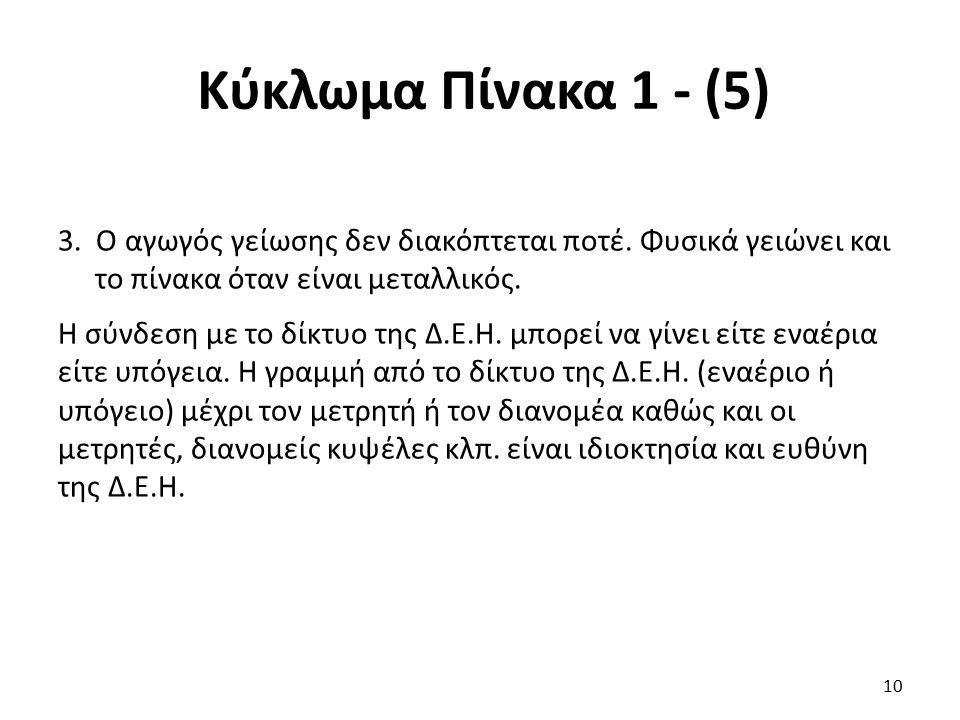 Κύκλωμα Πίνακα 1 - (5)