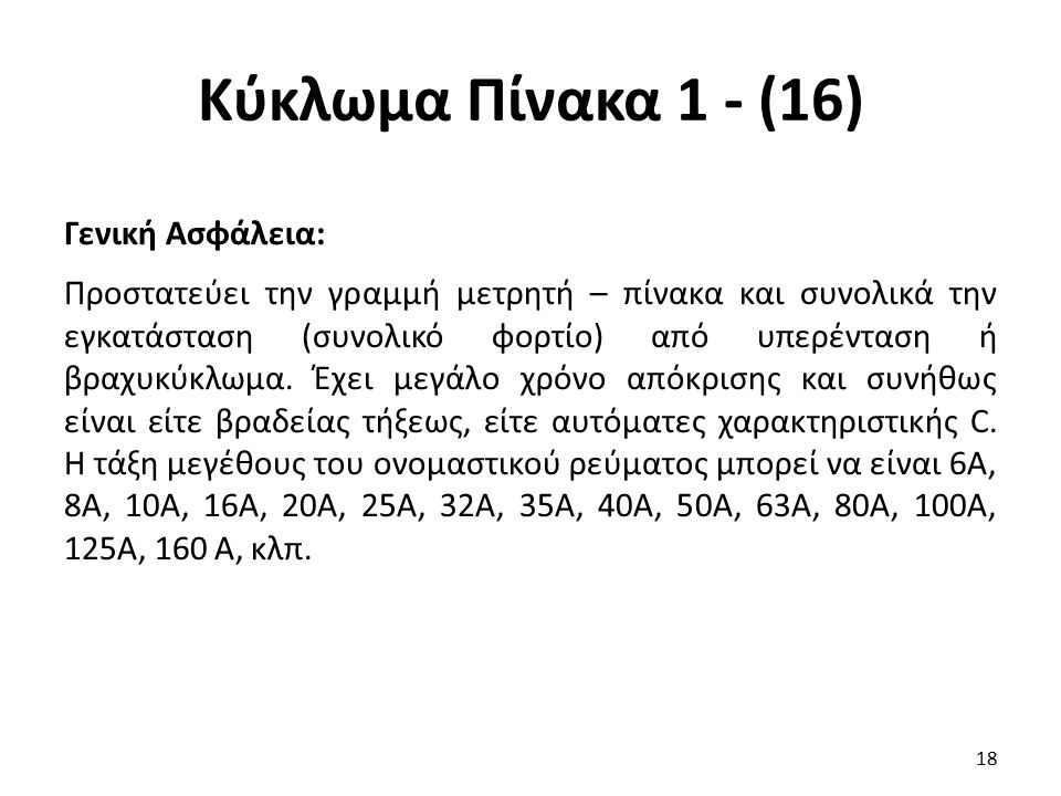Κύκλωμα Πίνακα 1 - (16)