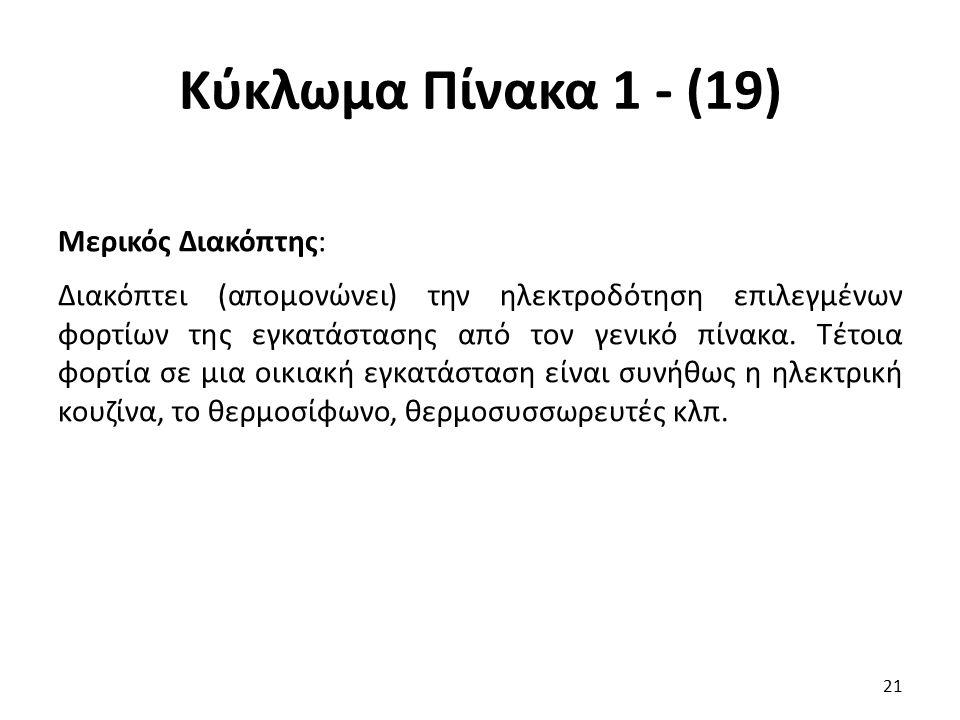 Κύκλωμα Πίνακα 1 - (19)