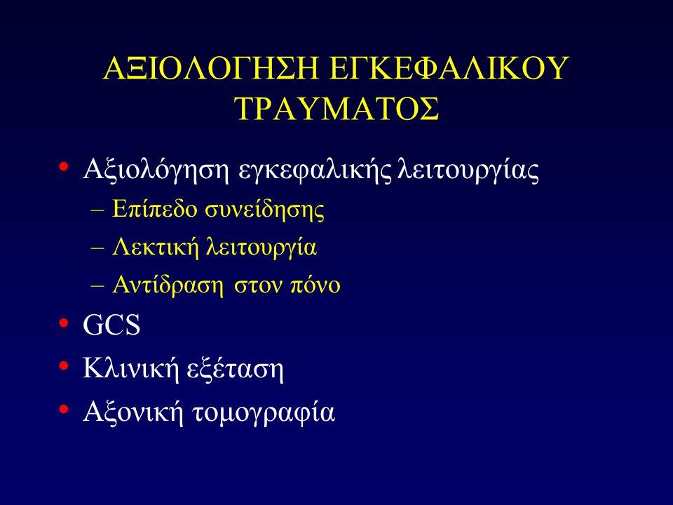 ΑΞΙΟΛΟΓΗΣΗ ΕΓΚΕΦΑΛΙΚΟΥ ΤΡΑΥΜΑΤΟΣ