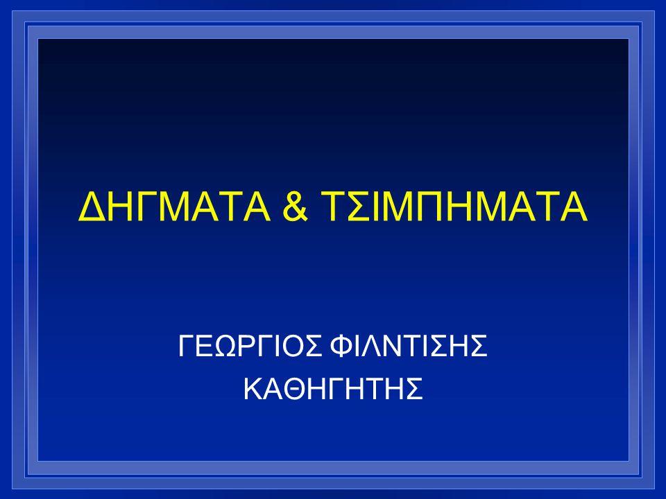 ΓΕΩΡΓΙΟΣ ΦΙΛΝΤΙΣΗΣ ΚΑΘΗΓΗΤΗΣ
