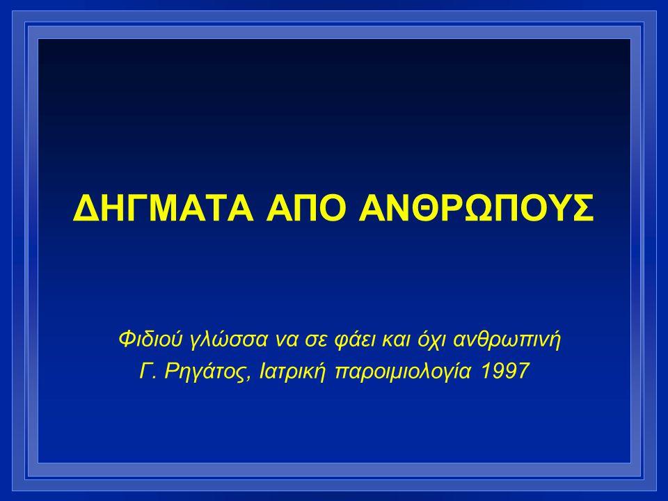 Γ. Ρηγάτος, Ιατρική παροιμιολογία 1997