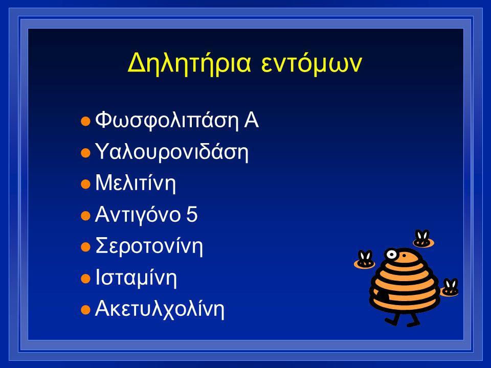 Δηλητήρια εντόμων Φωσφολιπάση Α Υαλουρονιδάση Μελιτίνη Αντιγόνο 5