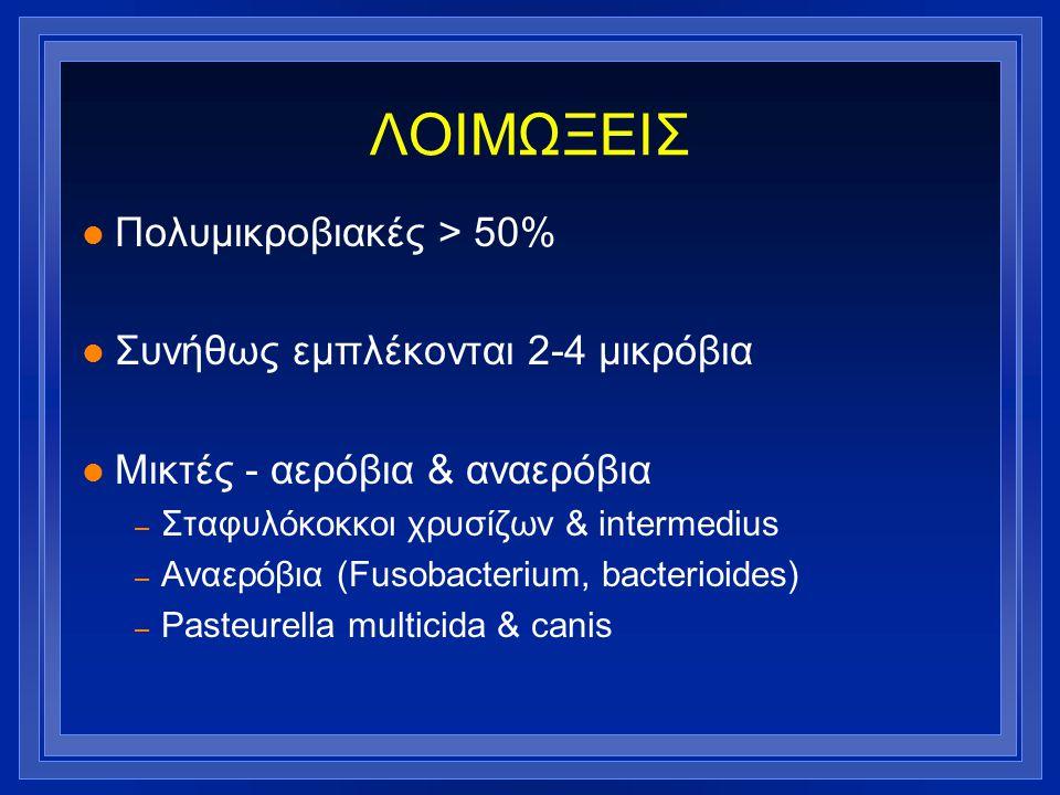 ΛΟΙΜΩΞΕΙΣ Πολυμικροβιακές > 50% Συνήθως εμπλέκονται 2-4 μικρόβια