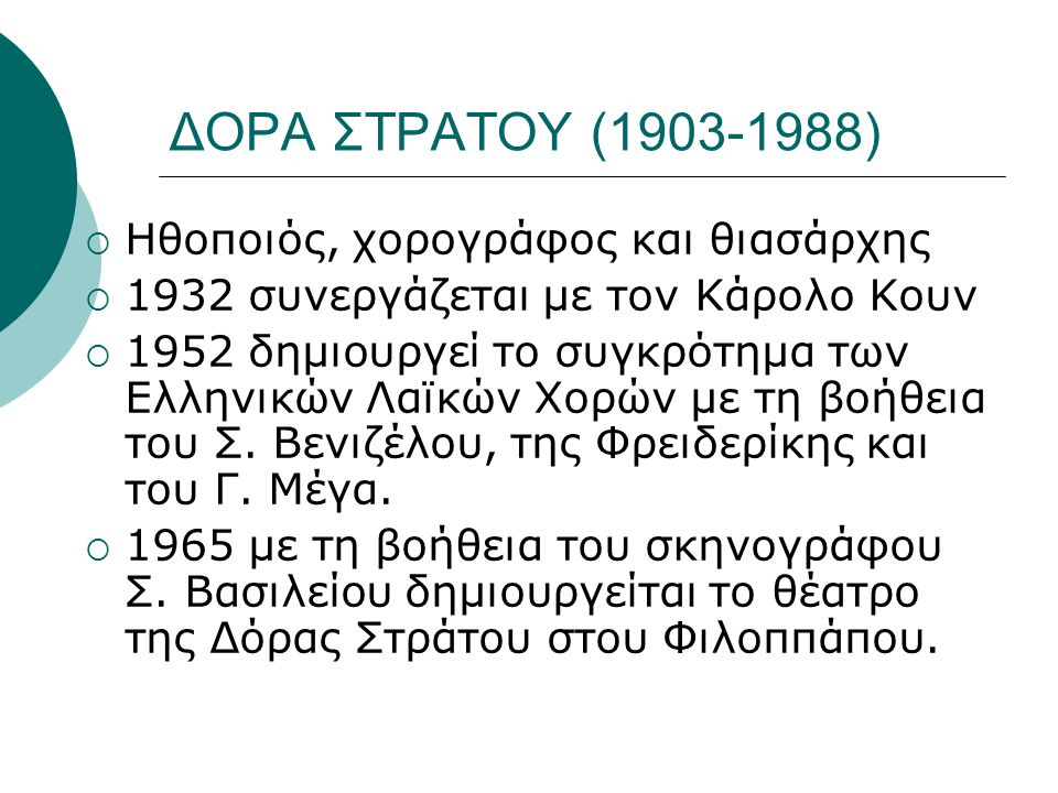 ΔΟΡΑ ΣΤΡΑΤΟΥ (1903-1988) Ηθοποιός, χορογράφος και θιασάρχης