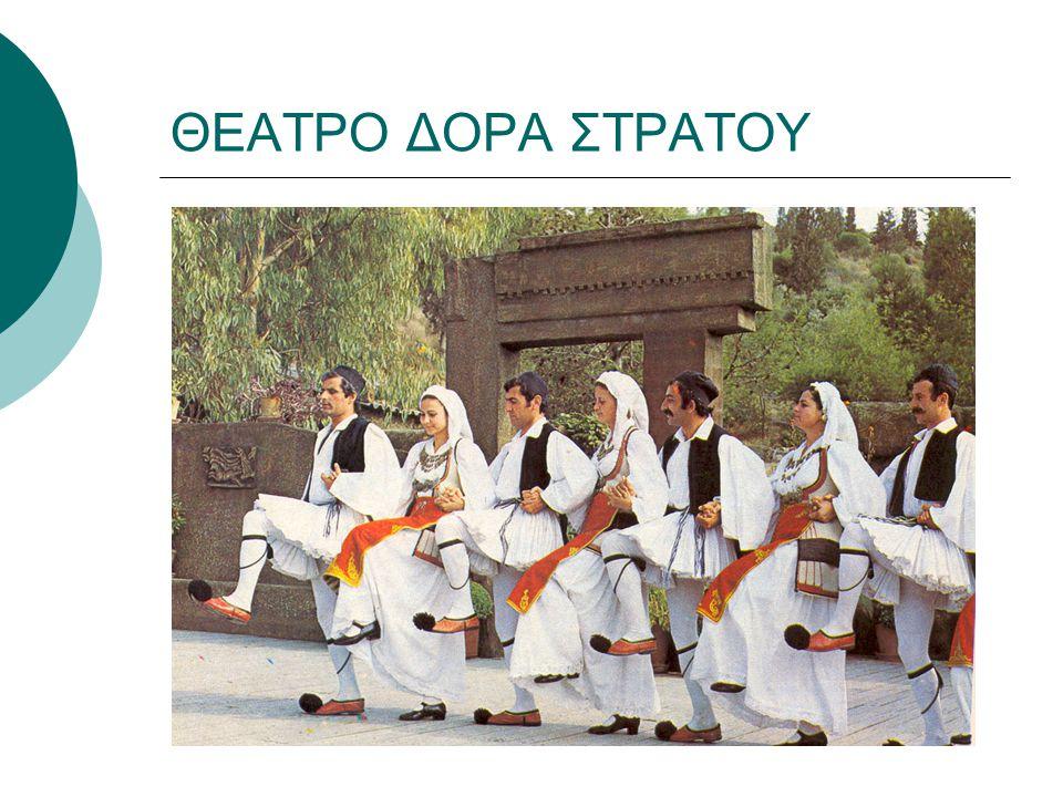 ΘΕΑΤΡΟ ΔΟΡΑ ΣΤΡΑΤΟΥ