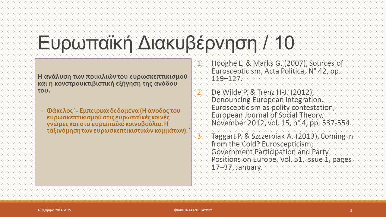 Ευρωπαϊκή Διακυβέρνηση / 10