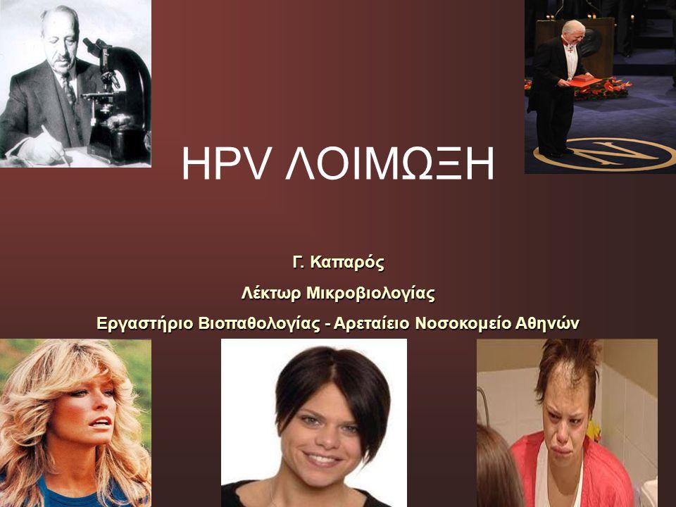 HPV ΛΟΙΜΩΞH Γ. Καπαρός Λέκτωρ Μικροβιολογίας