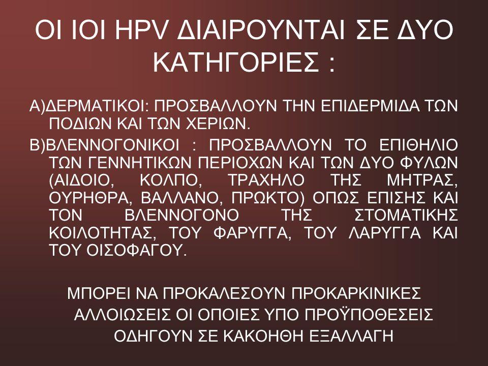 ΟΙ ΙΟΙ HPV ΔΙΑΙΡΟΥΝΤΑΙ ΣΕ ΔΥΟ ΚΑΤΗΓΟΡΙΕΣ :