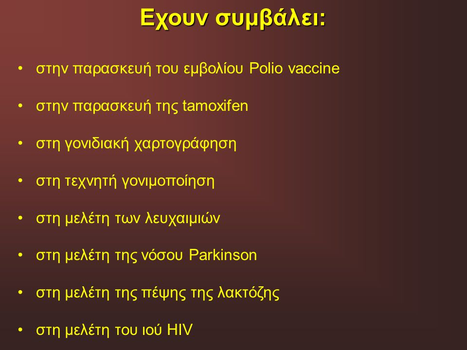 Εχουν συμβάλει: στην παρασκευή του εμβολίου Polio vaccine