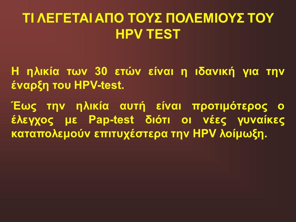 ΤΙ ΛΕΓΕΤΑΙ ΑΠΟ ΤΟΥΣ ΠΟΛΕΜΙΟΥΣ ΤΟΥ HPV TEST