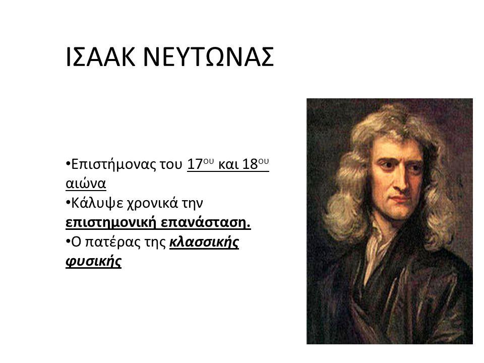 ΙΣΑΑΚ ΝΕΥΤΩΝΑΣ Επιστήμονας του 17ου και 18ου αιώνα