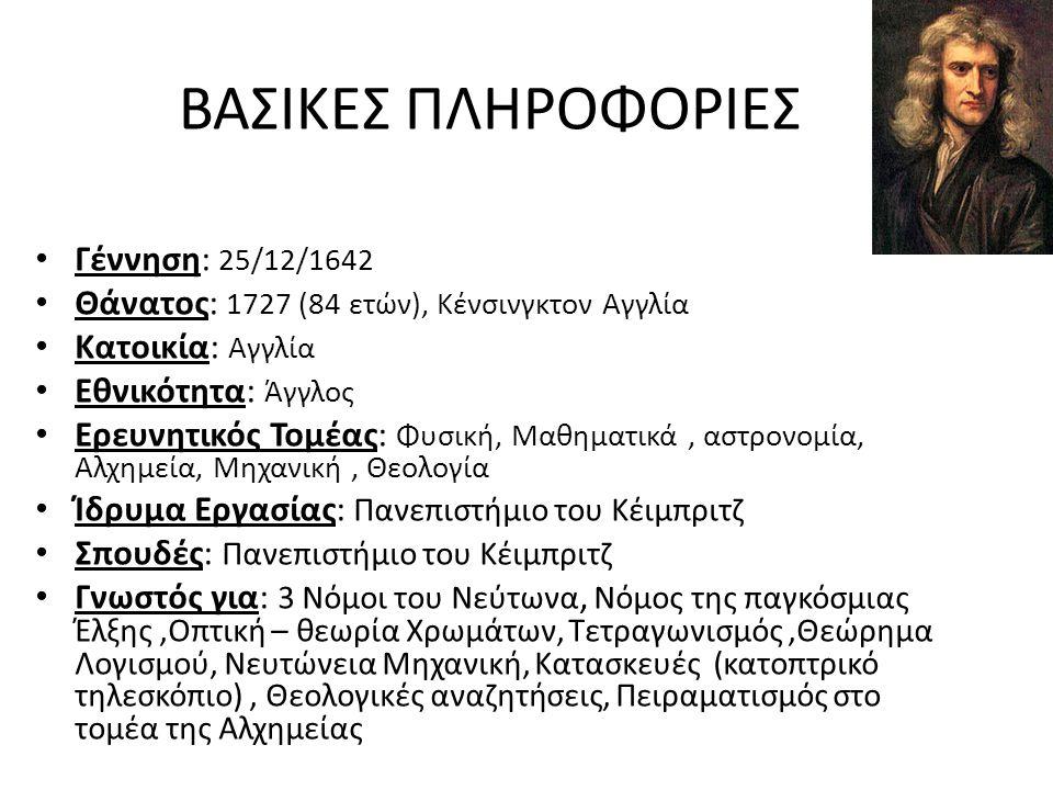 ΒΑΣΙΚΕΣ ΠΛΗΡΟΦΟΡΙΕΣ Γέννηση: 25/12/1642