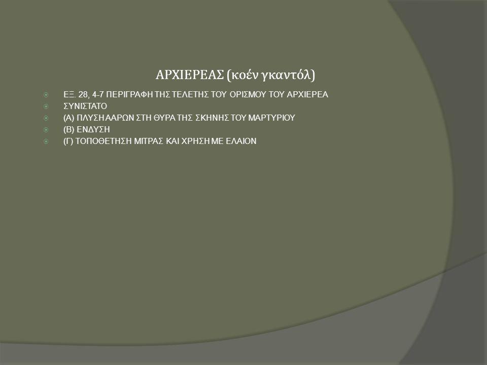 ΑΡΧΙΕΡΕΑΣ (κοέν γκαντόλ)