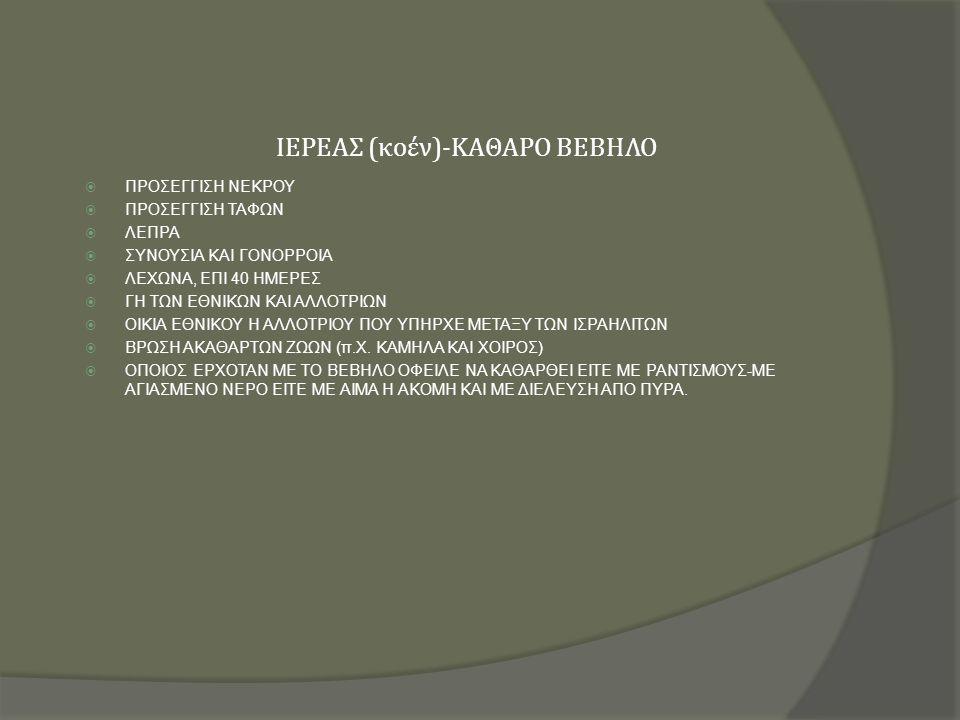 ΙΕΡΕΑΣ (κοέν)-ΚΑΘΑΡΟ ΒΕΒΗΛΟ
