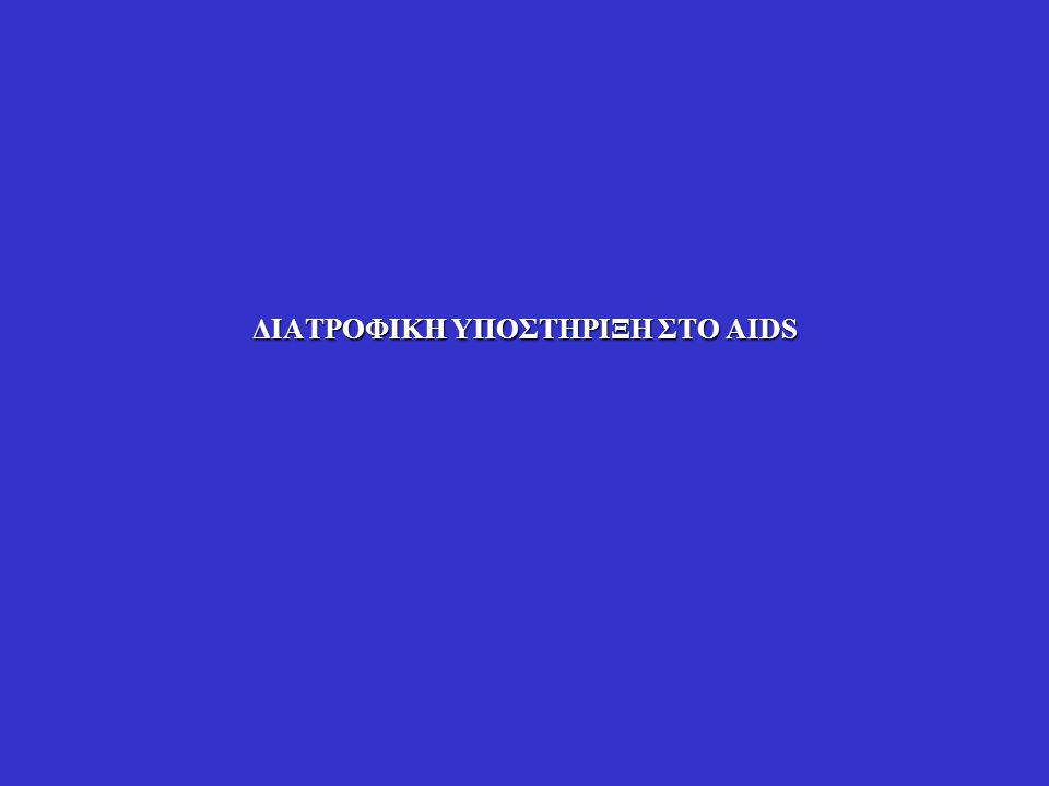 ΔΙΑΤΡΟΦΙΚΗ ΥΠΟΣΤΗΡΙΞΗ ΣΤΟ AIDS