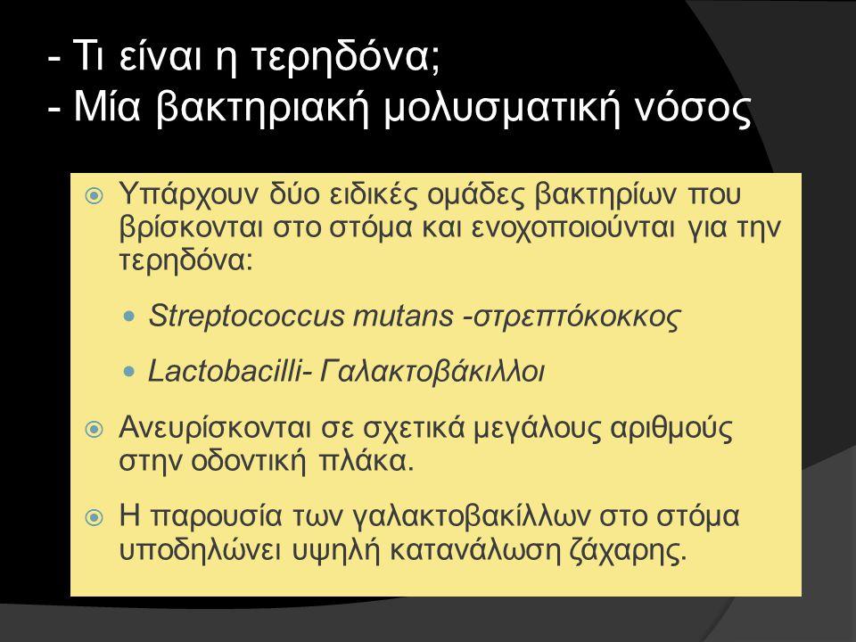 - Τι είναι η τερηδόνα; - Μία βακτηριακή μολυσματική νόσος