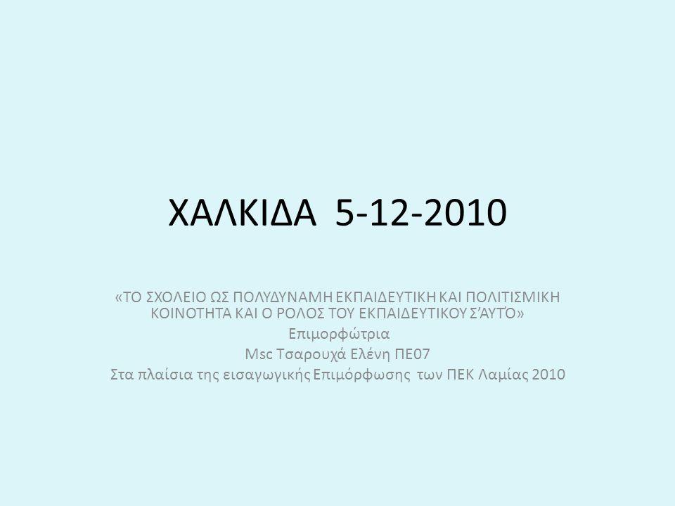 Στα πλαίσια της εισαγωγικής Επιμόρφωσης των ΠΕΚ Λαμίας 2010