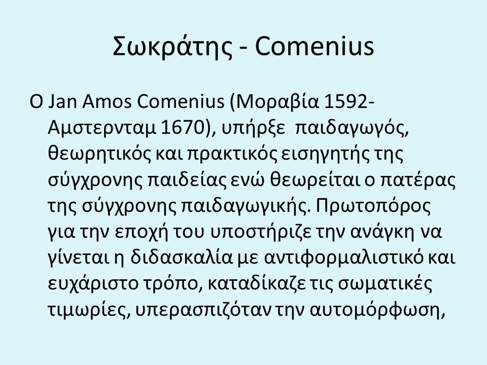 Σωκράτης - Comenius