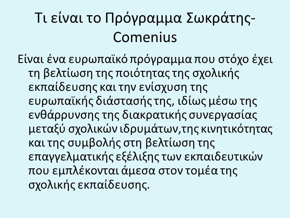 Τι είναι το Πρόγραμμα Σωκράτης-Comenius
