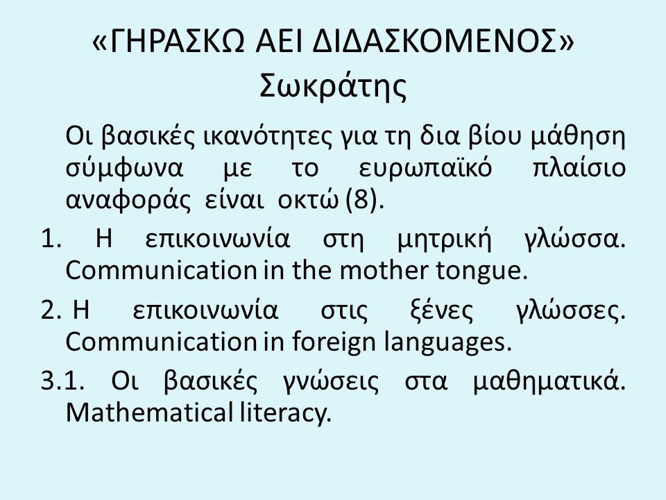 «ΓΗΡΑΣΚΩ ΑΕΙ ΔΙΔΑΣΚΟΜΕΝΟΣ» Σωκράτης