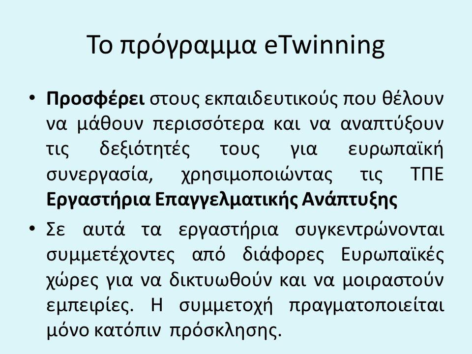 Το πρόγραμμα eTwinning
