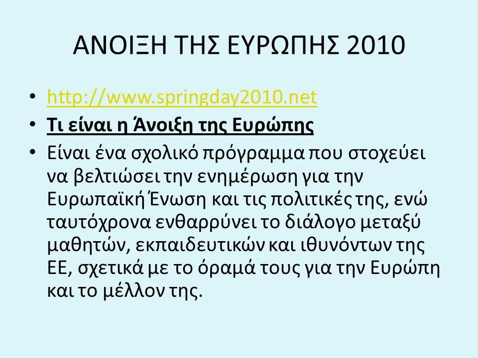 ΑΝΟΙΞΗ ΤΗΣ ΕΥΡΩΠΗΣ 2010 http://www.springday2010.net