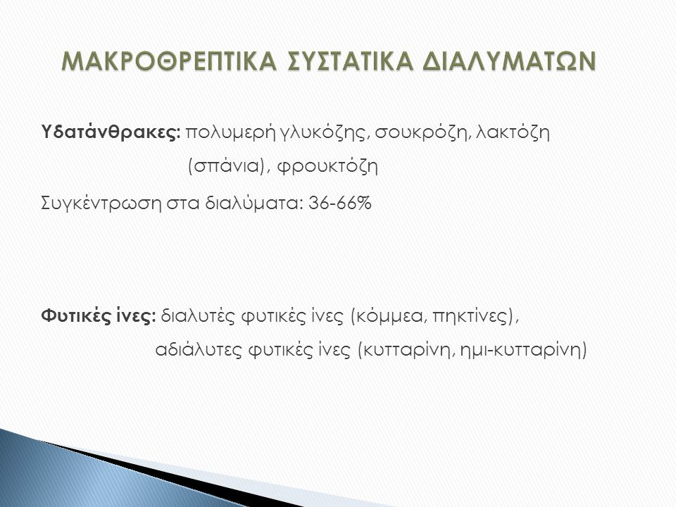 ΜΑΚΡΟΘΡΕΠΤΙΚΑ ΣΥΣΤΑΤΙΚΑ ΔΙΑΛΥΜΑΤΩΝ