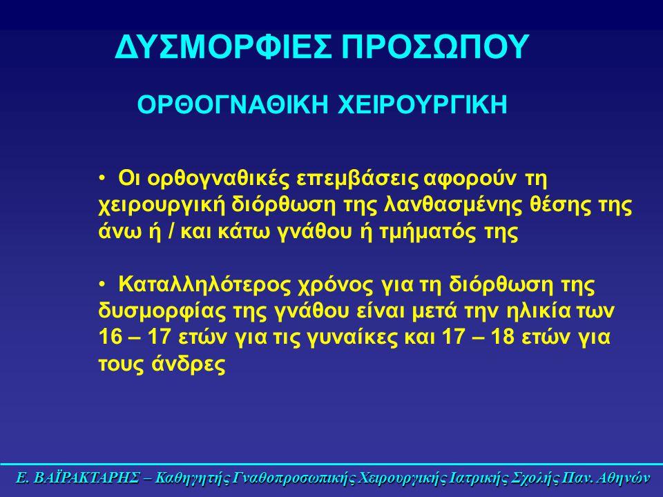 ΟΡΘΟΓΝΑΘΙΚΗ ΧΕΙΡΟΥΡΓΙΚΗ