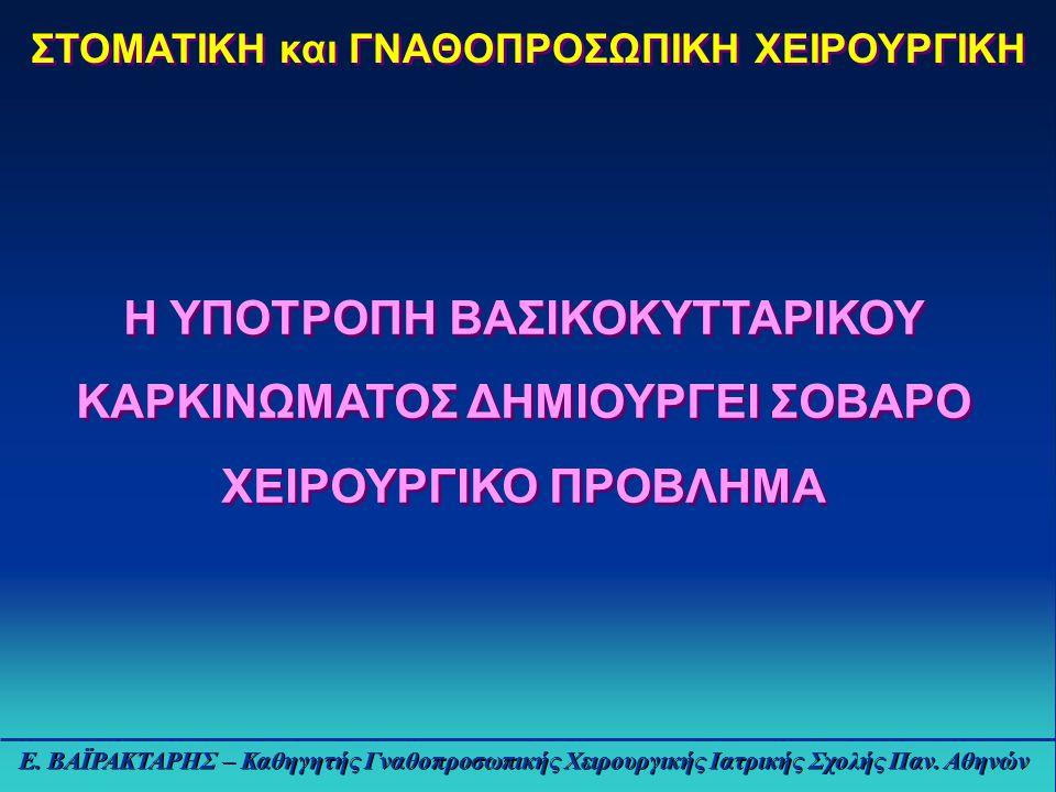 ΣΤΟΜΑΤΙΚΗ και ΓΝΑΘΟΠΡΟΣΩΠΙΚΗ ΧΕΙΡΟΥΡΓΙΚΗ