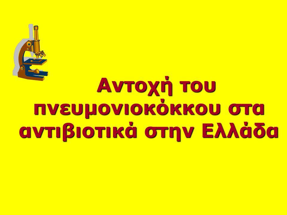 Αντοχή του πνευμονιοκόκκου στα αντιβιοτικά στην Ελλάδα
