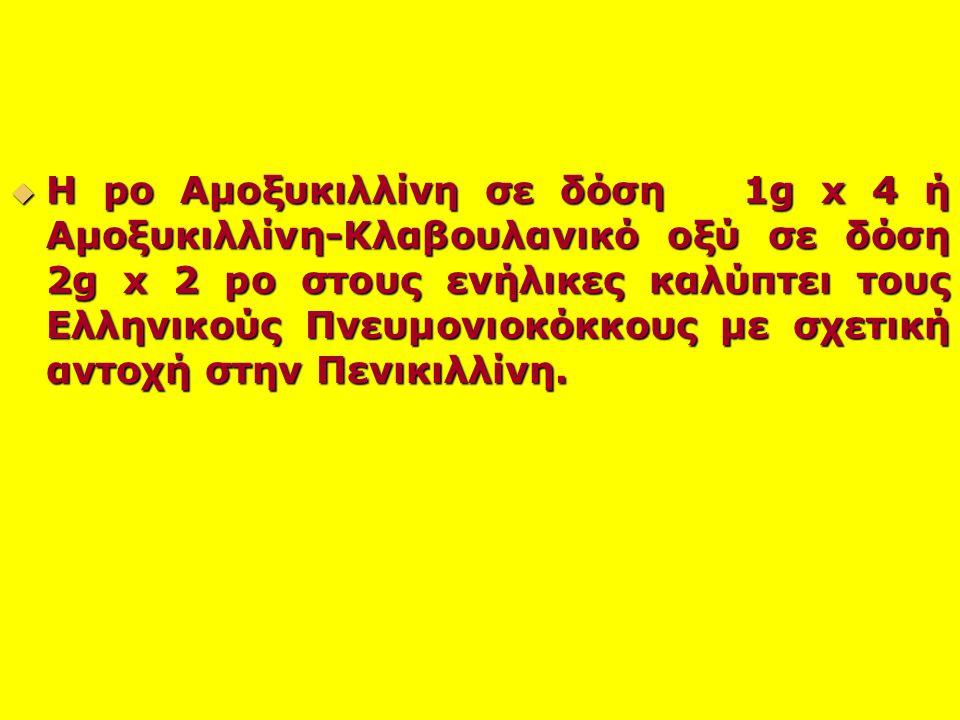 Η po Αμoξυκιλλίνη σε δόση 1g x 4 ή Αμοξυκιλλίνη-Κλαβουλανικό οξύ σε δόση 2g x 2 po στους ενήλικες καλύπτει τους Ελληνικούς Πνευμονιοκόκκους με σχετική αντοχή στην Πενικιλλίνη.