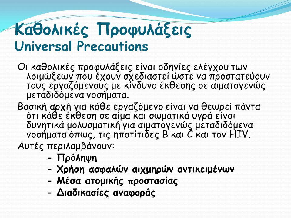 Καθολικές Προφυλάξεις Universal Precautions