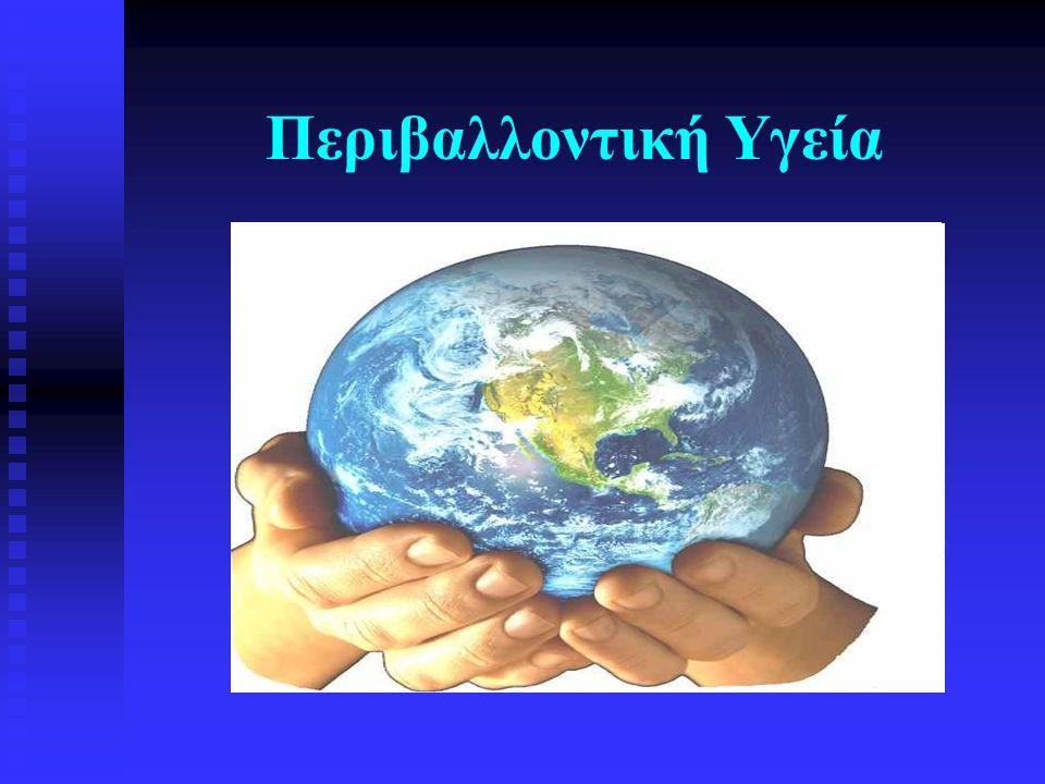 Περιβαλλοντική Υγεία