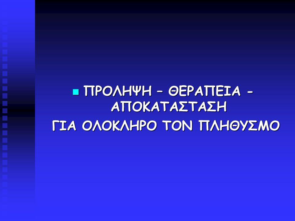 ΠΡΟΛΗΨΗ – ΘΕΡΑΠΕΙΑ - ΑΠΟΚΑΤΑΣΤΑΣΗ ΓΙΑ ΟΛΟΚΛΗΡΟ ΤΟΝ ΠΛΗΘΥΣΜΟ