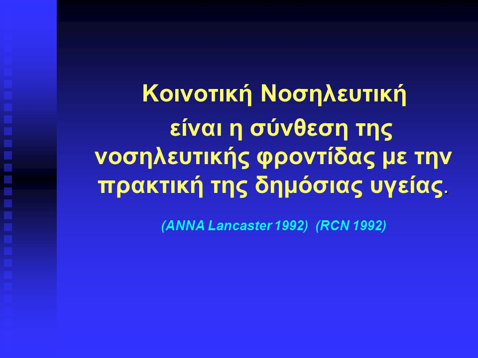 Κοινοτική Νοσηλευτική (ΑΝΝΑ Lancaster 1992) (RCN 1992)