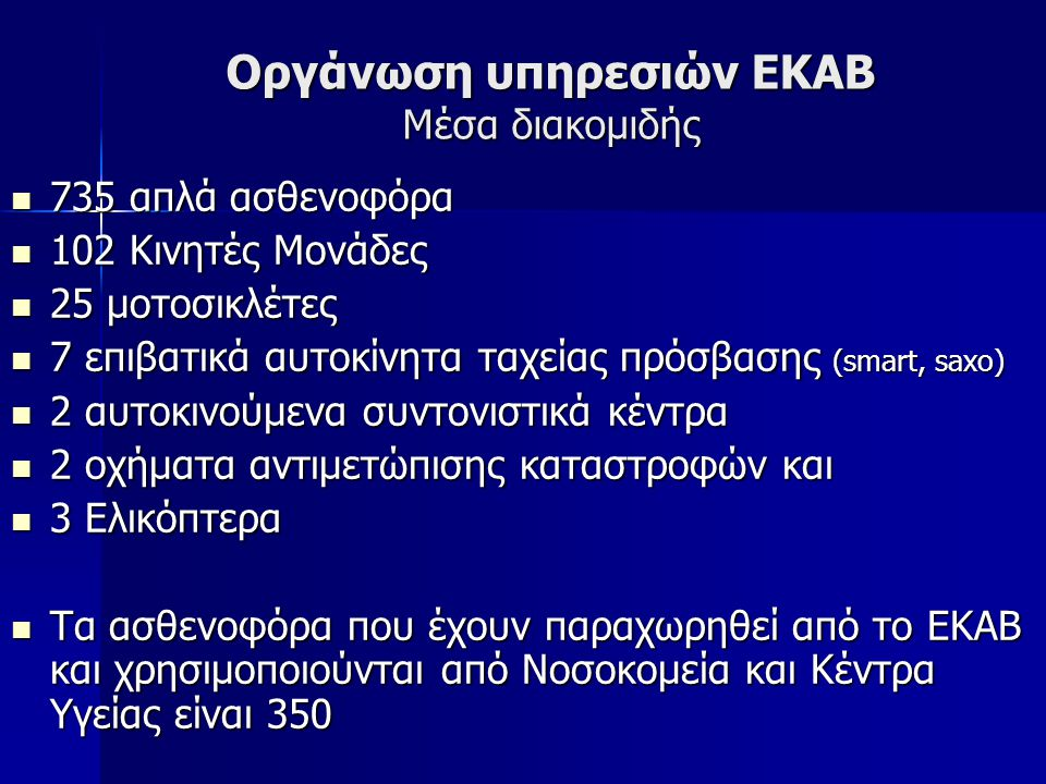 Οργάνωση υπηρεσιών ΕΚΑΒ Μέσα διακομιδής