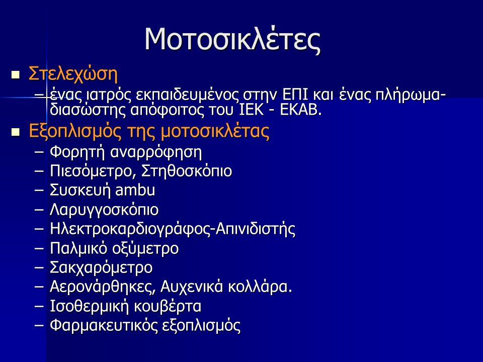 Μοτοσικλέτες Στελεχώση Εξοπλισμός της μοτοσικλέτας