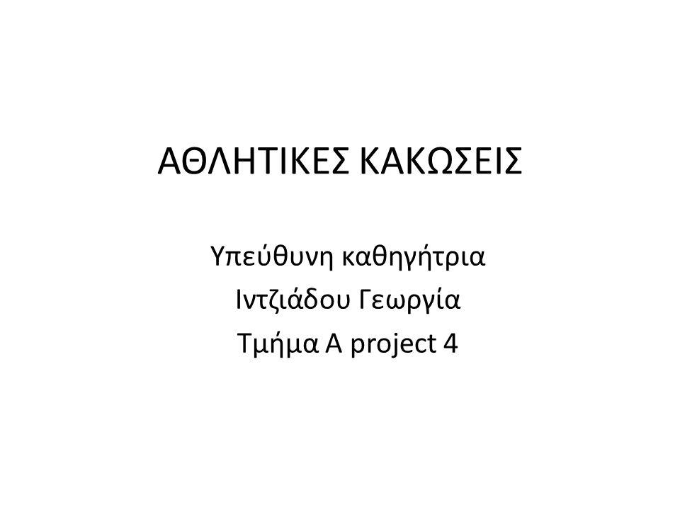 Υπεύθυνη καθηγήτρια Ιντζιάδου Γεωργία Τμήμα Α project 4