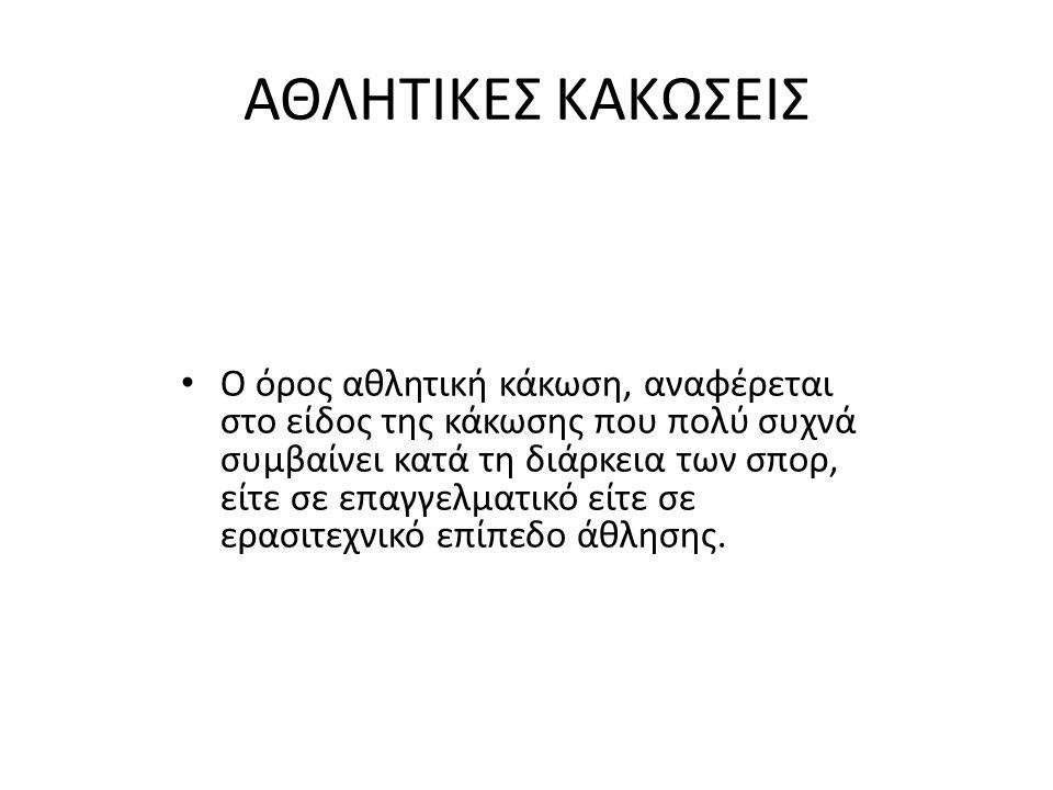 ΑΘΛΗΤΙΚΕΣ ΚΑΚΩΣΕΙΣ