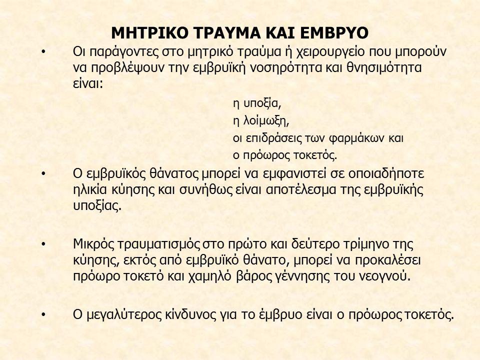 ΜΗΤΡΙΚΟ ΤΡΑΥΜΑ ΚΑΙ ΕΜΒΡΥΟ