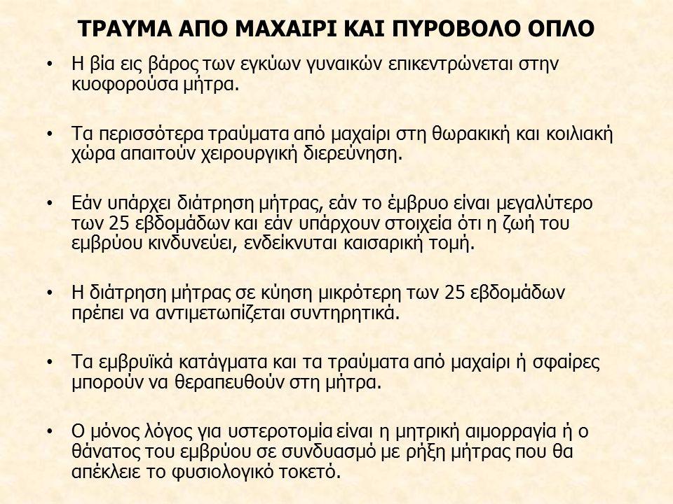 ΤΡΑΥΜΑ ΑΠΟ ΜΑΧΑΙΡΙ ΚΑΙ ΠΥΡΟΒΟΛΟ ΟΠΛΟ