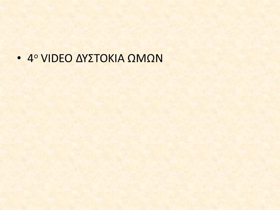 4ο VIDEO ΔΥΣΤΟΚΙΑ ΩΜΩΝ