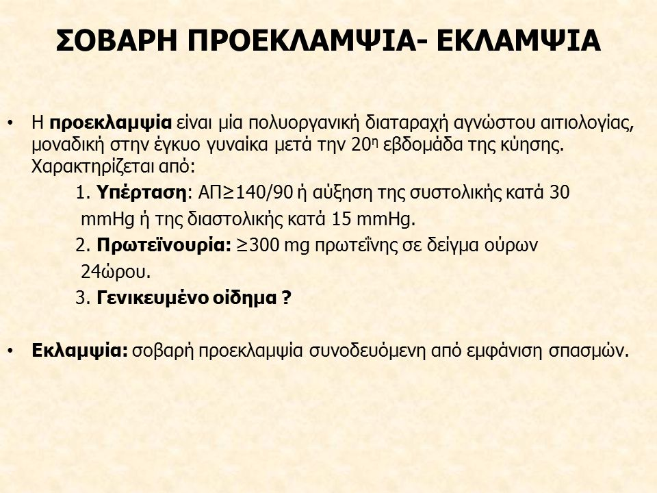 ΣΟΒΑΡΗ ΠΡΟΕΚΛΑΜΨΙΑ- ΕΚΛΑΜΨΙΑ