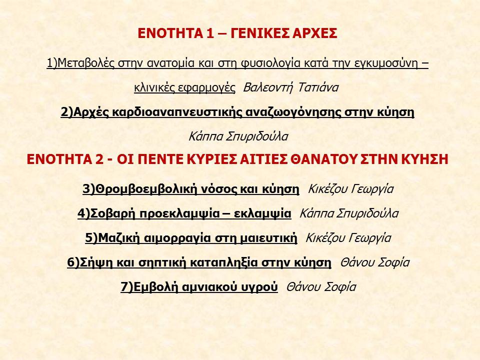 ΕΝΟΤΗΤΑ 1 – ΓΕΝΙΚΕΣ ΑΡΧΕΣ